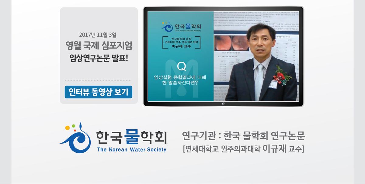 닥터M 임상연구논문 발표 - 인터뷰
